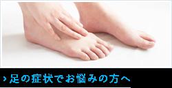 足の症状でお悩みの方へ